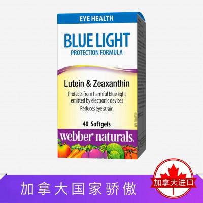 Webber Naturals蓝光防护配方含叶黄素与玉米黄素40粒