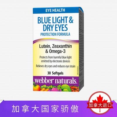 Webber Naturals蓝光干眼防护配方含叶黄素玉米黄素鱼油30粒