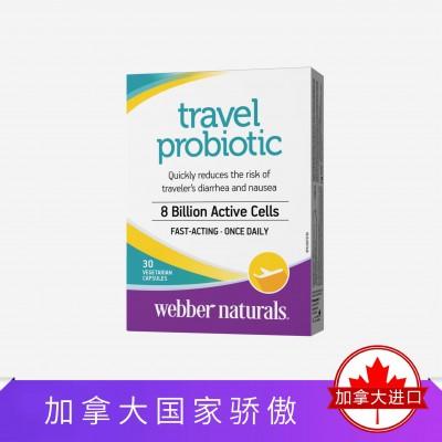 Webber Naturals伟博天然旅行益生菌80亿30粒