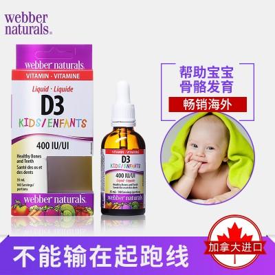 Webber Naturals伟博天然婴儿儿童维生素D3滴液400 IU