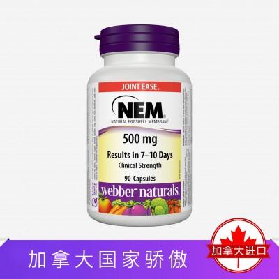 Webber Naturals NEM®天然蛋壳膜7天显效临床验证关节炎90粒