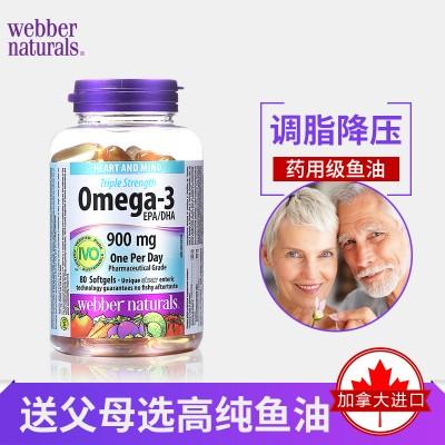 Webber Naturals三倍强度Omega-3高纯深海鱼油 80粒