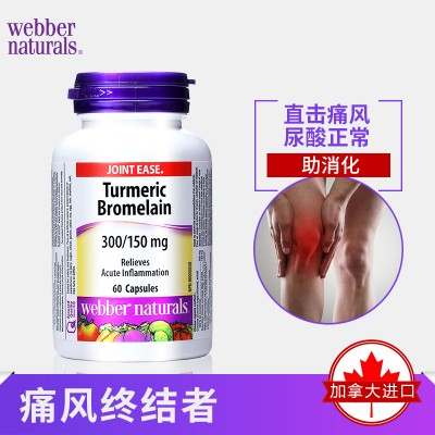 Webber Naturals姜黄素与菠萝蛋白酶精华60粒
