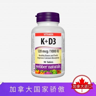 Webber Naturals维生素K+D3 120微克/1000IU90粒 保质期2020年10月
