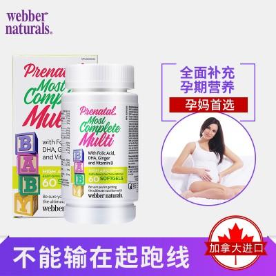 Webber Naturals最全面孕妇多维含叶酸DHA 效期至 2020年7月