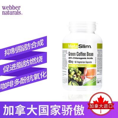 【临期】Webber Naturals美纤绿咖啡豆精华50粒加速新陈代谢保质期到21年5月