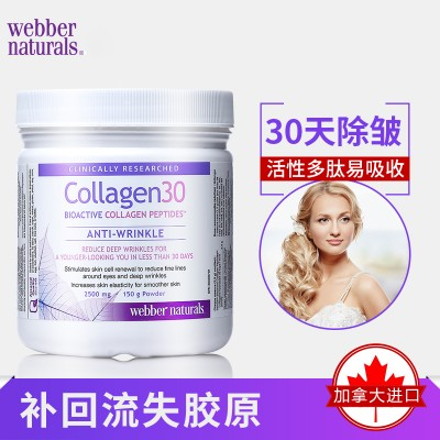 Webber Naturals伟博天然Collagen30®抗皱胶原蛋白粉