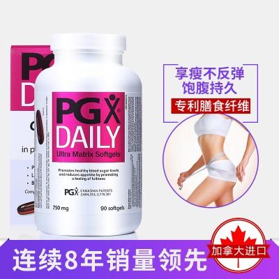 Webber Naturals PGX DAILY®膳食纤维胶囊 90粒