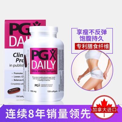 Webber Naturals PGX DAILY®膳食纤维胶囊 150粒
