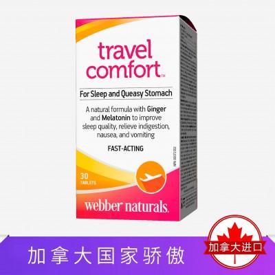 【临期产品】Webber Naturals 旅行舒适配方30粒 出差旅游必备保质期到21年1月30日