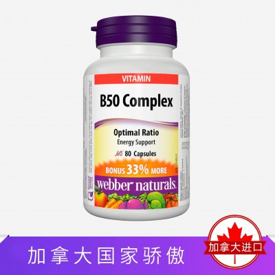 Webber Naturals 复合维生素B族B50减压改善口腔溃疡80粒