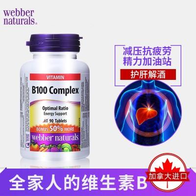 Webber Naturals复合维生素B族B100增加精力改善压力90粒