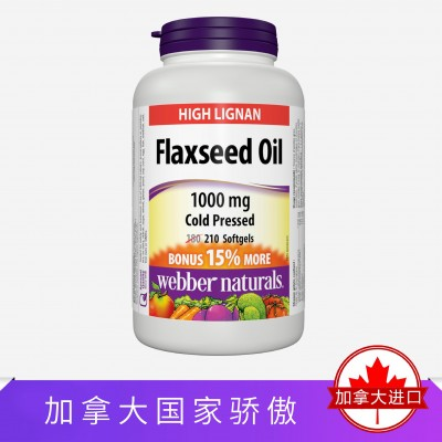 Webber Naturals有机冷榨亚麻籽油软胶囊1000毫克