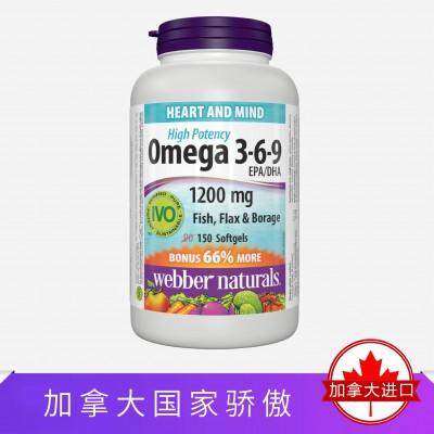 Webber Naturals Omega 3-6-9 高浓度1200毫克