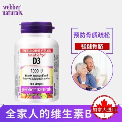 Webber Naturals维生素D3软胶囊1000IU180粒补钙必需