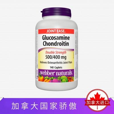 Webber Naturals双倍强度氨糖软骨素140粒日常保养关节
