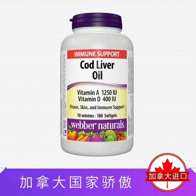 Webber Naturals鳕鱼肝油 补充维生素A和D