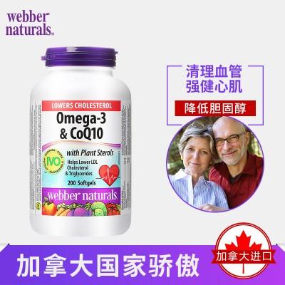 Webber Naturals鱼油加植物甾醇加辅酶Q10 200粒降胆固醇血脂