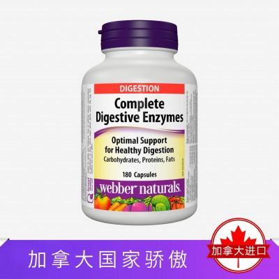 Webber Naturals伟博天然全消化酵素180粒减少胃胀消化不良