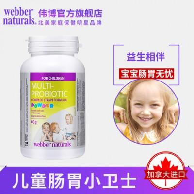 临期促销Webber Naturals儿童复合益生菌粉60克效期至2020年7月