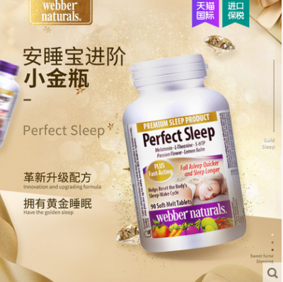 Webber Naturals Perfect Sleep 完美睡眠配方 90粒