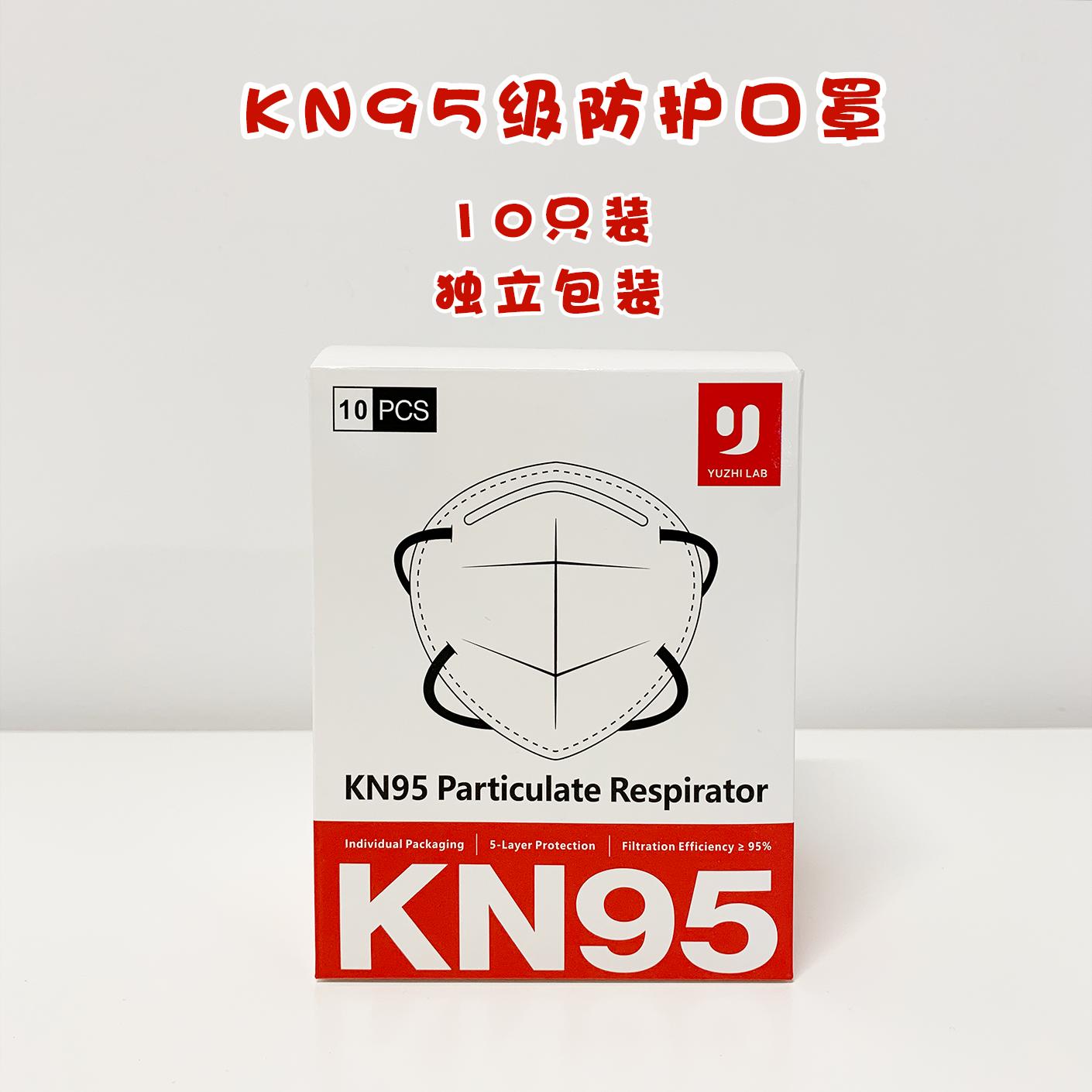 羽制实验室KN95口罩(10个/盒)出口白名单独立包装全英文