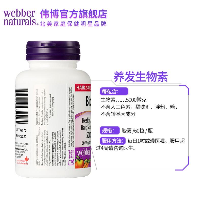 Webber Naturals生物素 5000微克 60粒