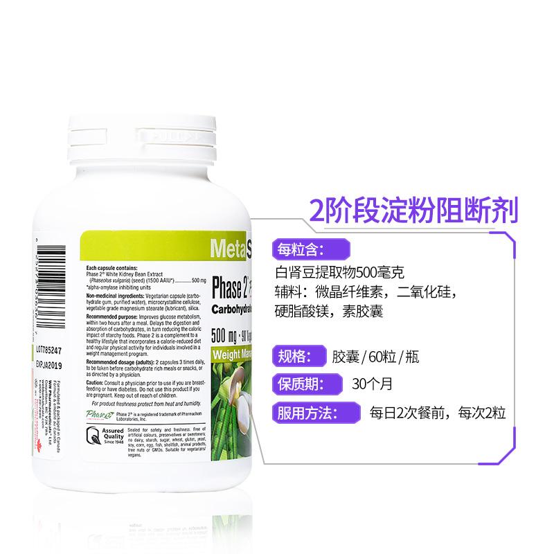 Webber Naturals美纤2阶段淀粉阻断剂90粒