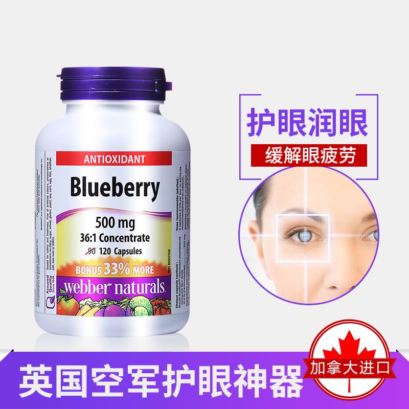Webber Naturals36:1浓缩蓝莓精华120粒防近视护眼