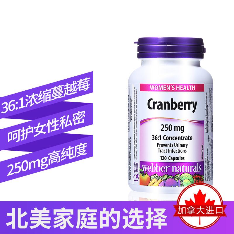 Webber Naturals蔓越莓浓缩精华120粒