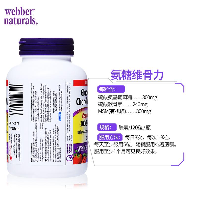 Webber Naturals三合一氨糖软骨素MSM120粒关节炎改善