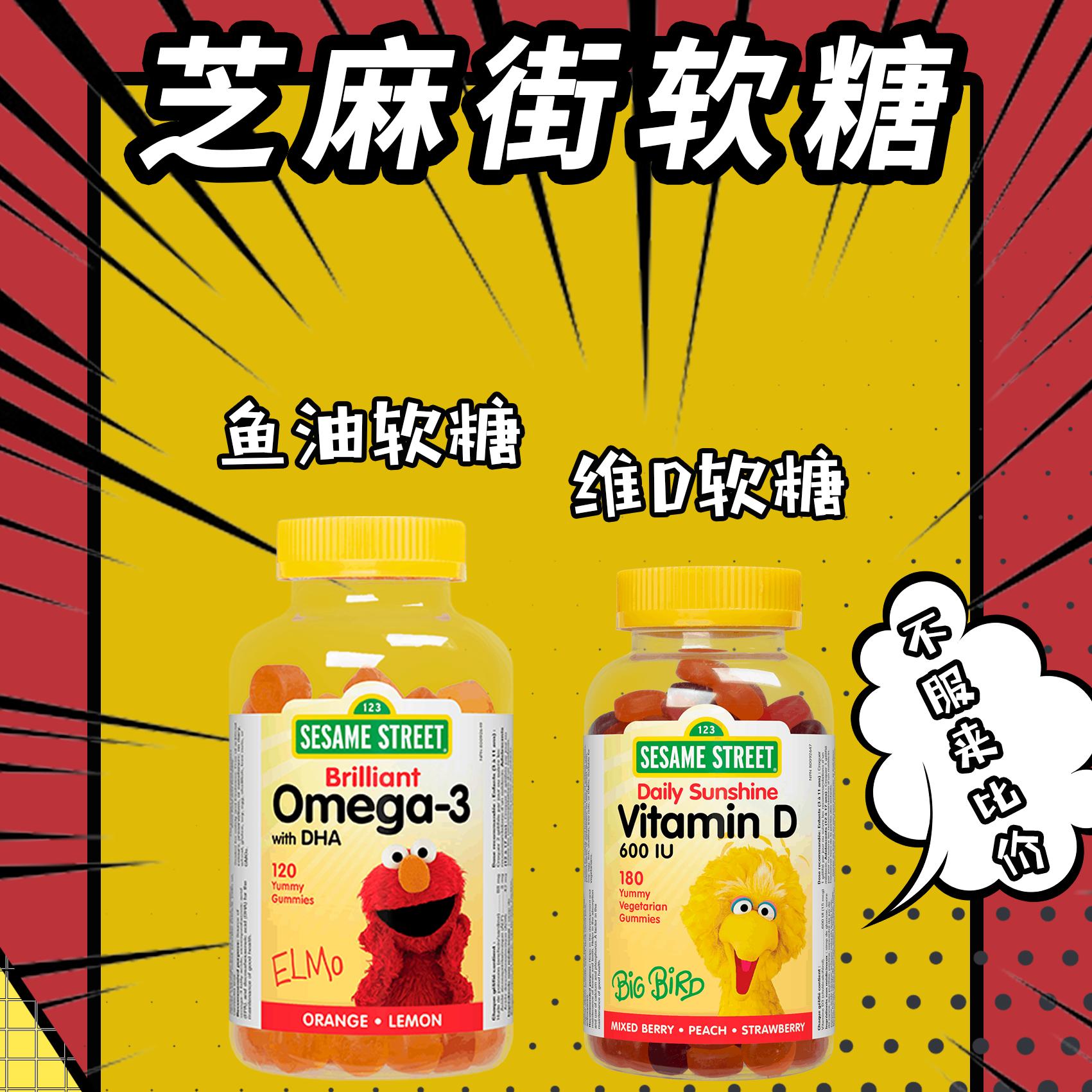 【芝麻街软糖组合特卖】鱼油 + 维生素D(寄回国请拍第三方物流)
